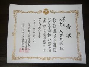 2013年コロムビア賞状